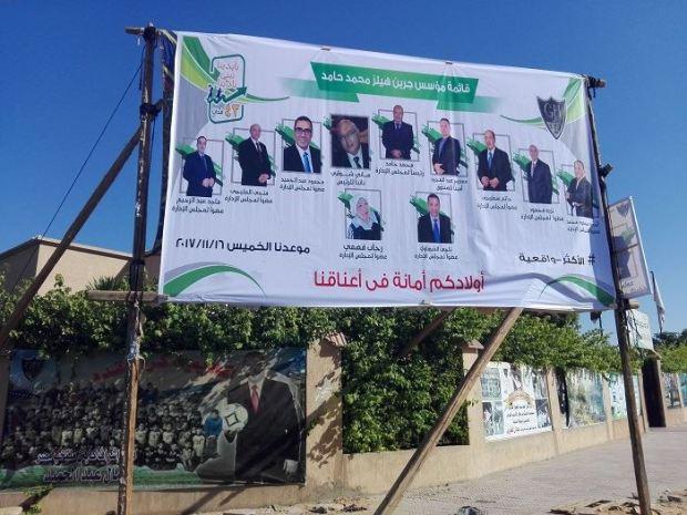 قائمة محمد حامد رئيسا لنادى جرين هيلز