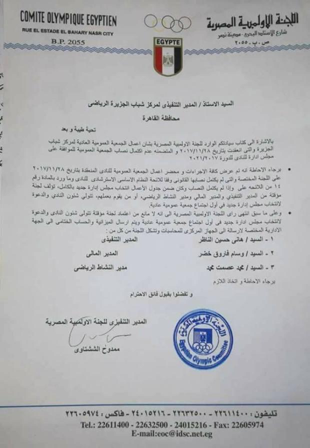 اعتماد لجنة ادارة مركز شباب الجزيرة