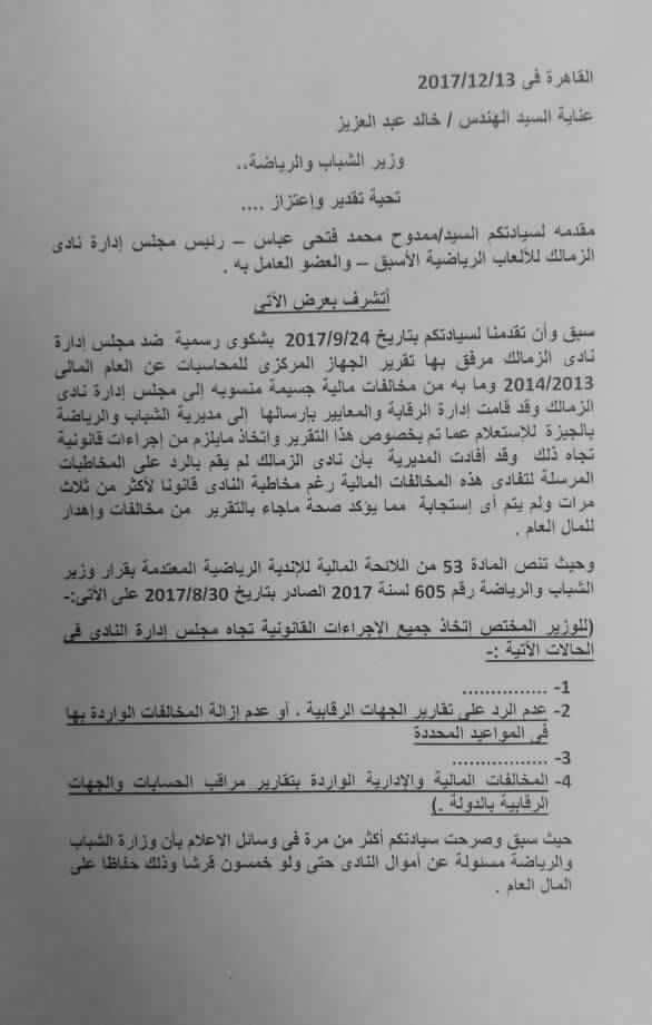 شكوى ممدوح عباس ضد مرتضى منصور