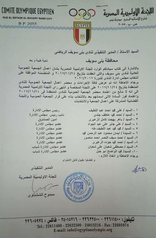 نتيجة انتخابات نادى بنى سويف الرياضى 2017-2021