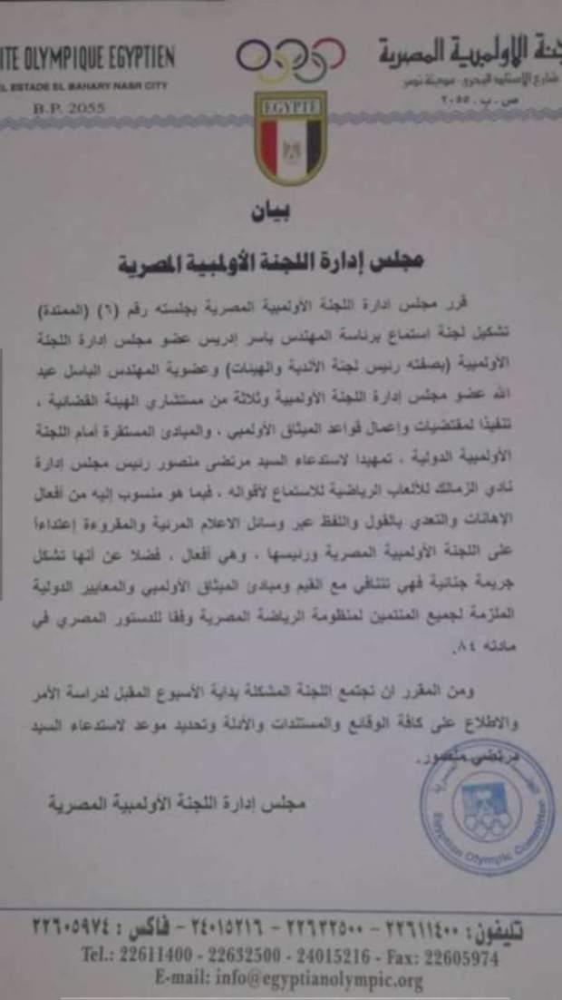 اللجنة الاولمبية ومرتضي منصور قرار استدعاء
