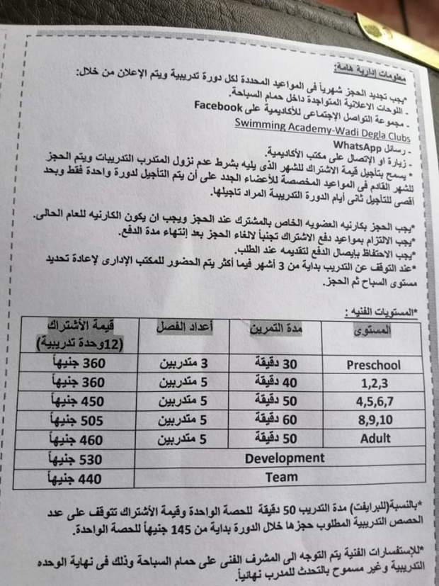 اسعار اشتراك السباحة في نادي وادي دجلة