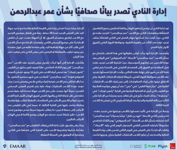 بيان ادارة نادي الهلال بشأن اللاعب عموري