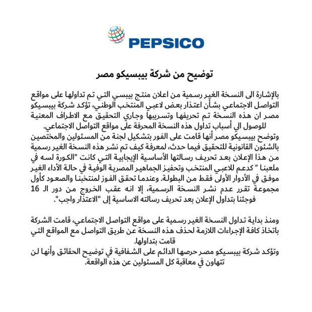 بيان شركة بيبسي عن اعلان اعتذار لاعبي المنتخب