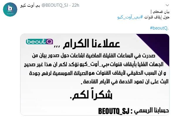 ايقاف بث beoutQ