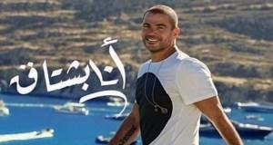 عمرو دياب اغنية انا بشتاق