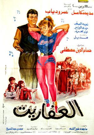 مديحة كامل فيلم العفاريت 1990