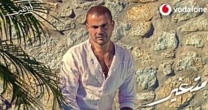 البوم عمرو دياب الجديد