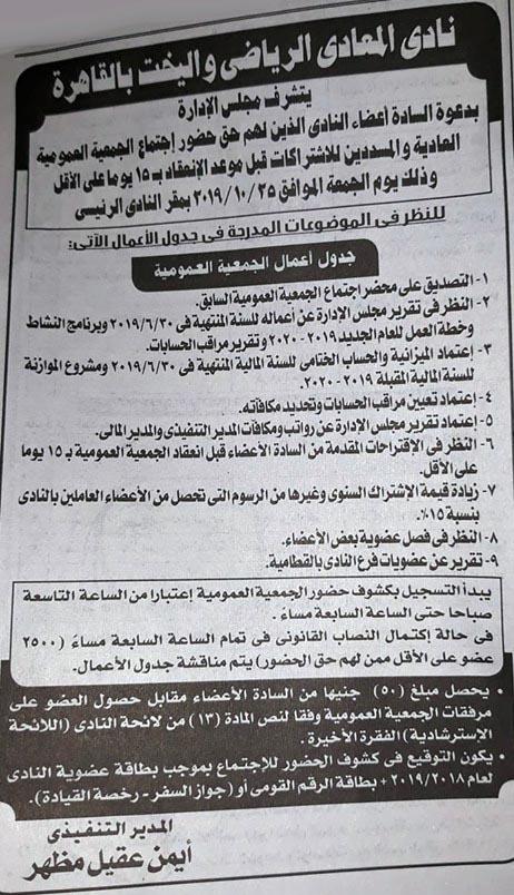 إعلان الجمعية العمومية لنادي المعادي 2019