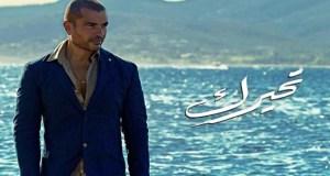 عمرو دياب اغنية تحيرك