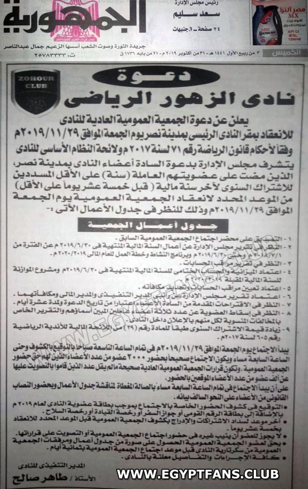 اعلان دعوة الجمعية العمومية العادية لنادي الزهور الرياضي بجريدة الجمهورية بتاريخ 31 اكتوبر 2019