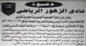 اعلان دعوة الجمعية العمومية العادية لنادي الزهور الرياضي بجريدة الجمهورية