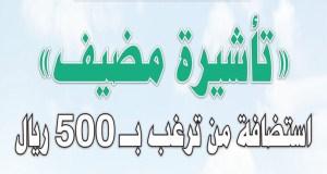 تأشيرة مضيف السعودية