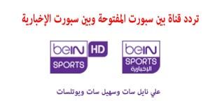 تردد قناة بين سبورت المفتوحة bein sport