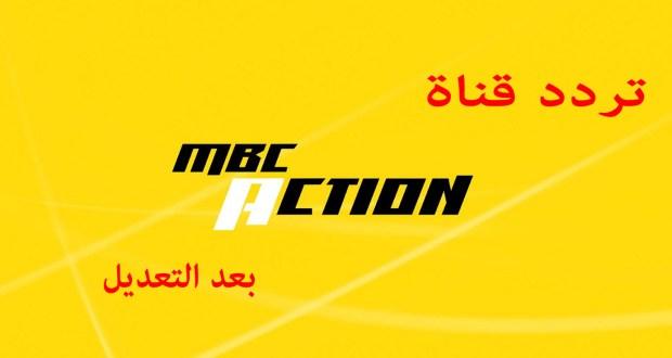 تردد قناة mbc اكشن الجديد بعد التعديل