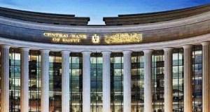 البنك المركزي المصري في العاصمة الإدارية الجديدة