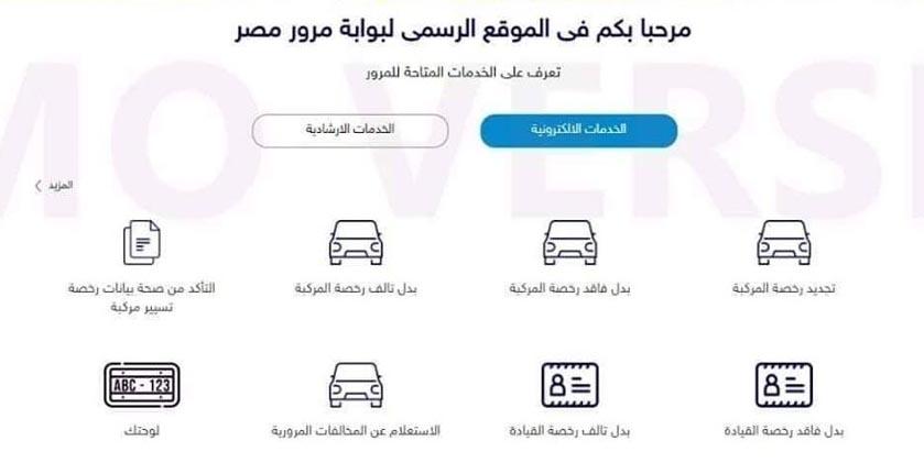 ليل الفئة معيار وزارة الداخلية تجديد رخصة القيادة Saulnaymazerolles Com
