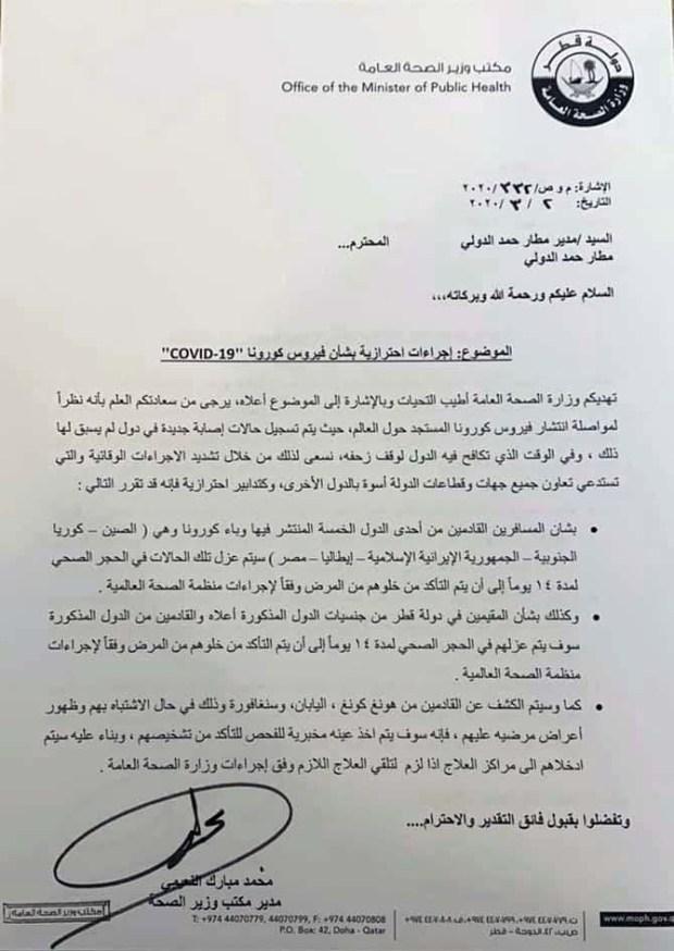 قطر تعزل المصريين بسبب فيروس كورونا