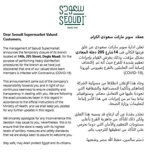 بيان سوبر ماركت سعودي بعد إصابة عامل من فيروس كورونا