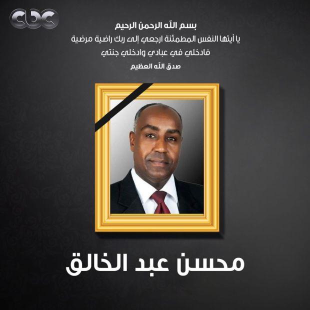 مسؤول بوفية قناة سي بي سي محسن عبد الخالق