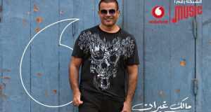 بوستر أغنية عمرو دياب الجديدة مالك غيران
