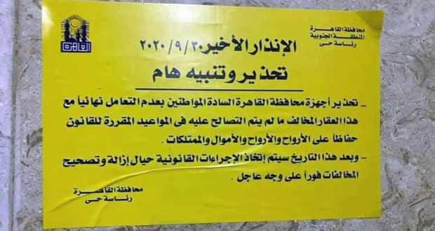 اسعار التصالح فى مخالفات البناء فى محافظة القاهرة