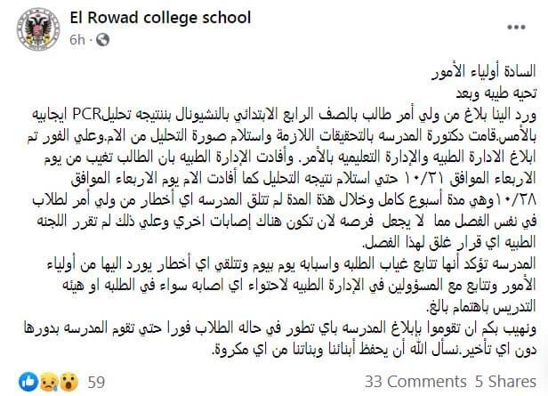إصابة طالب بفيروس كورونا في مدرسة الرواد مدينة نصر