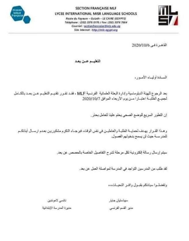 خطاب مدرسة مصر للغات بشأن التعليم عن بعد