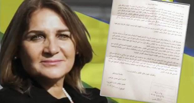 منى عواض عضو مجلس إدارة نادي الجزيرة الرياضى 2017-2021