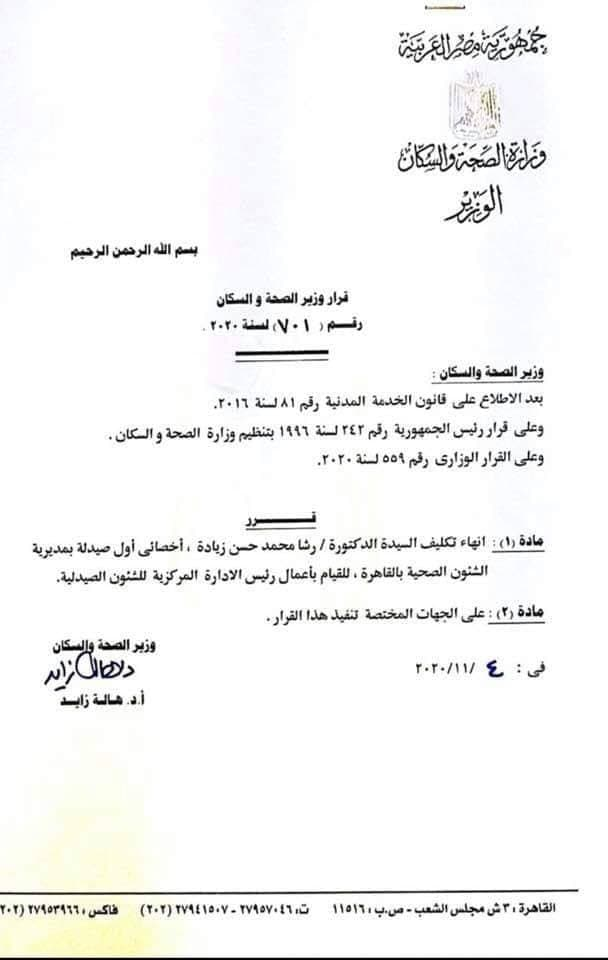 قرار إنهاء تكليف الدكتورة رشا زيادة