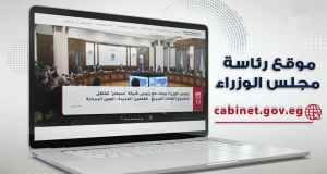 موقع رئاسة مجلس الوزراء