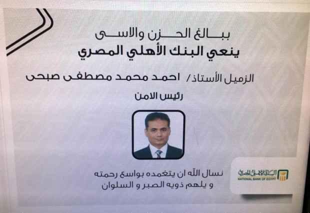 وفاة رئيس أمن البنك الاهلي