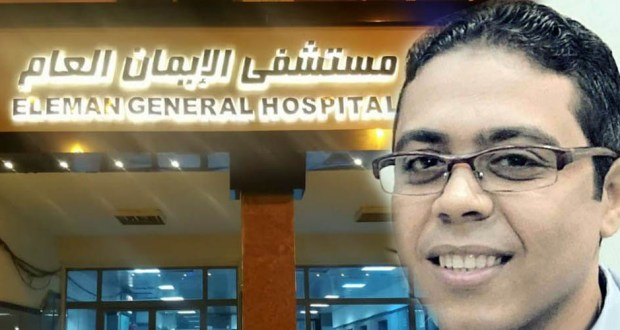 الدكتور احمد عبد الله اخصائي التخدير في مستشفي الايمان العام