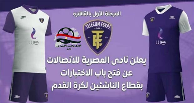 اختبارات الناشئين بنادي المصرية للاتصالات لكرة القدم