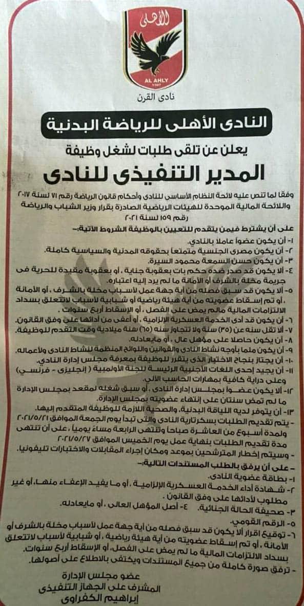 اعلان وظيفة مدير تنفيذي للنادي الاهلي