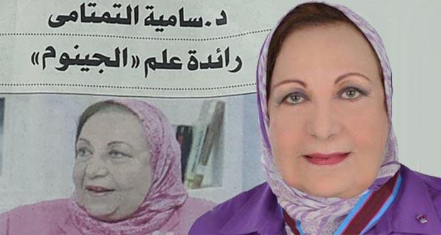 الدكتورة سامية التمتامي، استاذة علم الوراثة البشرية