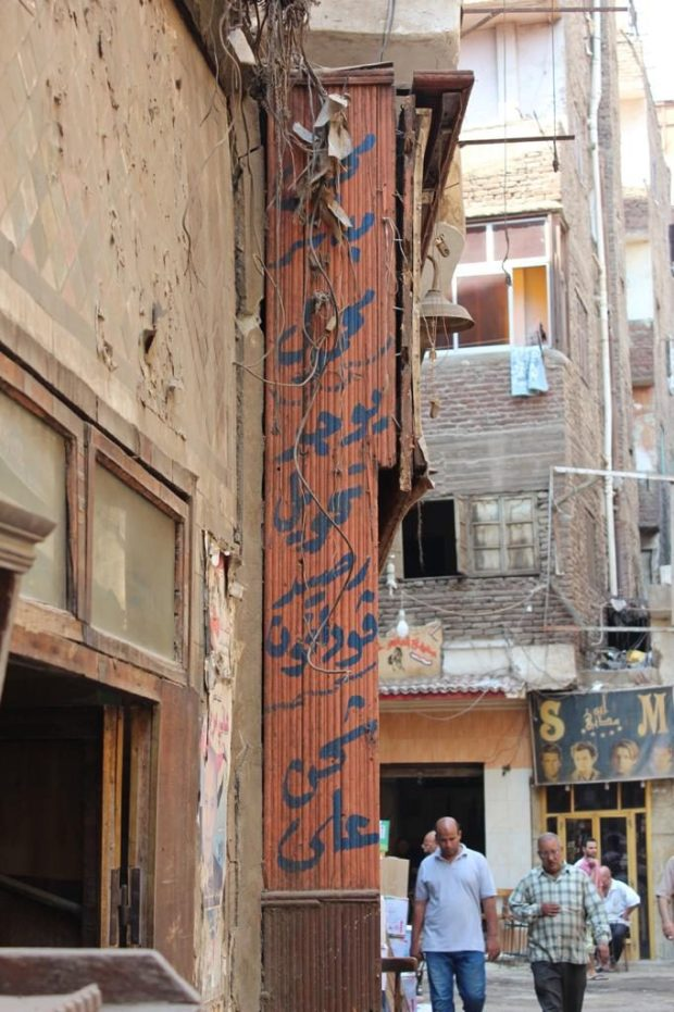 In Photos: Arabic Typography in Egypt Through The Ages