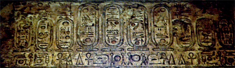 Cartouches of the Aten, Akhenaten and Nefertiti