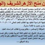 Info Beasiswa Al-Azhar Al-Syarif 2019/2020