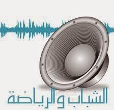 راديو الشباب والرياضة