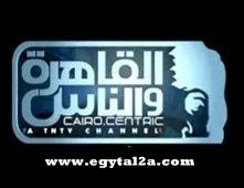 مشاهدة قناة القاهرة والناس بث مباشر