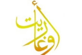 شعار قناة اوغاريت