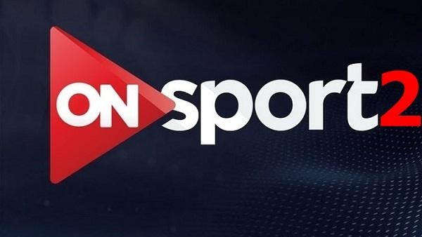 قناة اون سبورت 2 بث مباشر