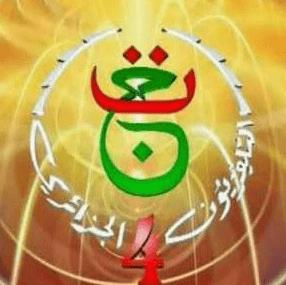 مشاهدة القناة الجزائرية الأرضية 4 بث مباشر
