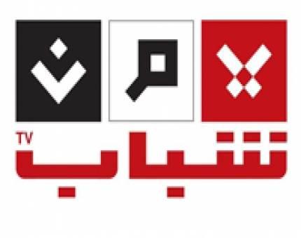 قناة يمن شباب بث مبشار