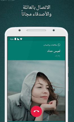 تحميل برنامج واتس اب 2019 download whatsapp