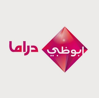 abu-dhabi-dramaD982D986D8A7D8A9D8A3D8A8D988D8B8D8A8D989D8AFD8B1D8A7D985D8A7