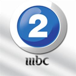 شعار قناة ام بى سى 2