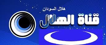 شعار قناة الهلال السودانية