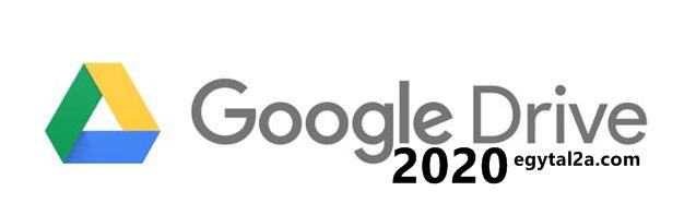 شعار برنامج جوجل درايف 2020